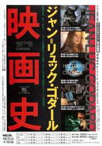 ジャン=リュック・ゴダール 映画史(チラシ洋画)