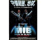 MIB メン・イン・ブラック