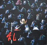 黒澤明監督作品「乱」記録'85(映画書)