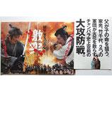 将軍家光の乱心 激突(プレスシート邦画/時代劇)