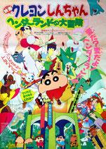 クレヨンしんちゃん・ヘンダーランドの大冒険(ポスター・アニメ)