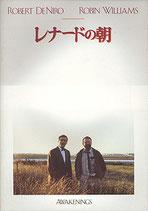 レナードの朝(アメリカ映画/パンフレット)