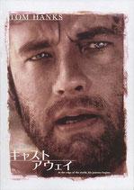 キャスト・アウェイ(アメリカ映画/パンフレット)