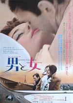男と女(リバイバル版)(洋画ポスター)