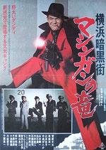 横浜暗黒街 マシンガンの竜(邦画ポスター)