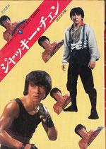 ジャッキー・チェン・シネストーリー1(映画書)