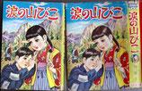 涙の山びこ(太平洋文庫/漫画全集549)