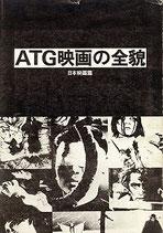 ATG映画の全貌・日本映画篇(映画書)