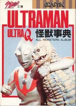 ウルトラマン怪獣事典(宇宙船文庫)(映画書)