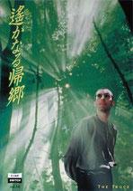 遙かなる帰郷(伊・仏・独・スイス合作映画/パンフレット)