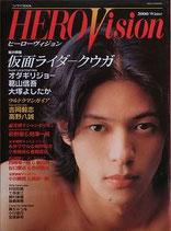 ヒーローヴィジョン・2000/winter総力特集・仮面ライダークウガ(映画雑誌)