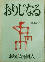 おりじなる(第32号・映画台本)