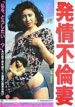 発情不倫妻(ピンク映画ポスター)
