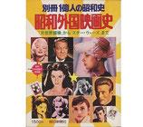 昭和外国映画史「月世界探検」から「スター・ウォーズ」まで(別冊1億人の昭和史)(映画書)