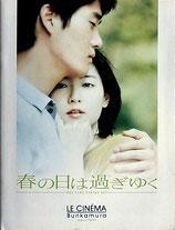 春の日は過ぎゆく(LE CINEMA Bunkamura/洋画パンフレット)