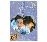 月夜の願い(シネマピッコロ/チラシ洋画)