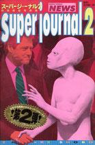 スーパージャーナル2(特殊報道写真集)
