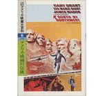 アメリカ映画の伝統・アメリカ映画大百科(6)(映画書)