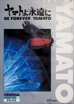ヤマトよ永遠に(アニメ/映画書)