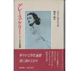 グレース・ケリー・プリンセスの素顔(映画書)