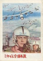 ミサイル空爆戦隊(洋画パンフレット)
