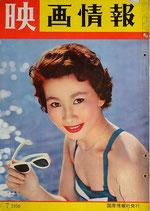 映画情報1956年7月号(表紙・淡路恵子/タイナ・エルグ/雑誌)