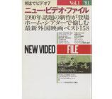 ニュー・ビデオ・ファイル(Vol.1'91・朝までビデオ7)(映画書)