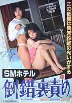 SMホテル 倒錯裏責め(ピンク映画ポスター)