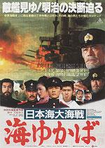 日本海大海戦・海ゆかば