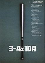 3-4×10月(札幌松竹遊楽館/邦画チラシ)