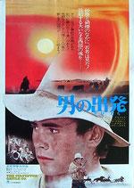 男の出発(アメリカ映画/プレスシート)