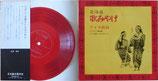 北海道歌みやげ・アイヌ民謡(33回転フォノシート・レコード盤)