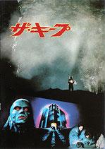 ザ・キープ(アメリカ映画/パンフレット)