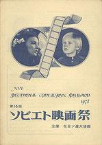 第16回・ソビエト映画祭(映画パンフレット)