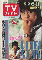 週刊TVガイド・北海道版(1021号)