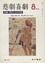 悲劇喜劇・8月号(特集・現代における塾)(NO・334/演劇雑誌)