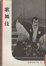 歌舞伎(岩波写真文庫59)