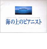 海の上のピアニスト(米・伊合作映画/パンフレット)