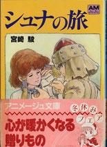 シュナの旅(アニメージュ文庫)(映画書)