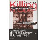 キリング・フォー・カルチャー 殺しの映像(映画書)