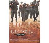 イノセント・ボイス/12歳の戦場(チラシ洋画/シアターキノ)