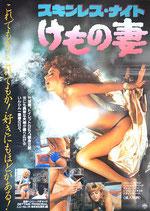 スキンレス・ナイト けもの妻(ピンク映画/洋画ポスター)
