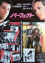 パーフェクト(アメリカ映画/プレスシート)