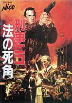 刑事ニコ 法の死角(アメリカ映画/パンフレット)