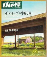 イーハトーボの劇列車(季刊the座/演劇雑誌)