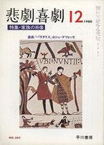 悲劇喜劇・12月号(特集・家族の肖像)(NO・362/演劇雑誌)