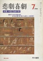 悲劇喜劇・7月号(特集・中国昆劇の旅)(NO・405/演劇雑誌)