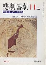 悲劇喜劇・11月号(特集・ゴーリキーの世界)(NO・457/演劇雑誌)