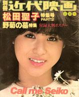 松田聖子 野菊の墓特集(PART2・別冊近代映画/映画雑誌)