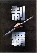 制覇(邦画パンフレット)